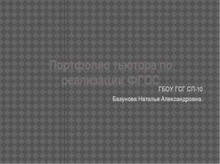 Портфолио тьютора по реализации ФГОС ГБОУ ГСГ СП-10 Базунова Наталья Александ