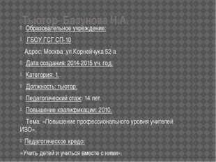 Тьютор- Базунова Н.А. Образовательное учреждение: ГБОУ ГСГ СП-10 Адрес: Москв