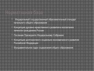 Нормативная база Федеральный государственный образовательный стандарт начальн