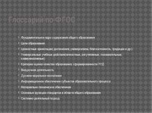 Глоссарий по ФГОС Фундаментальное ядро содержания общего образования Цели обр