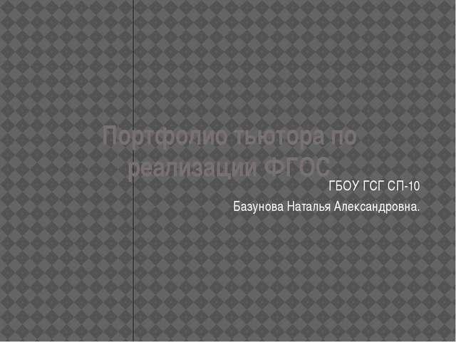 Портфолио тьютора по реализации ФГОС ГБОУ ГСГ СП-10 Базунова Наталья Александ...
