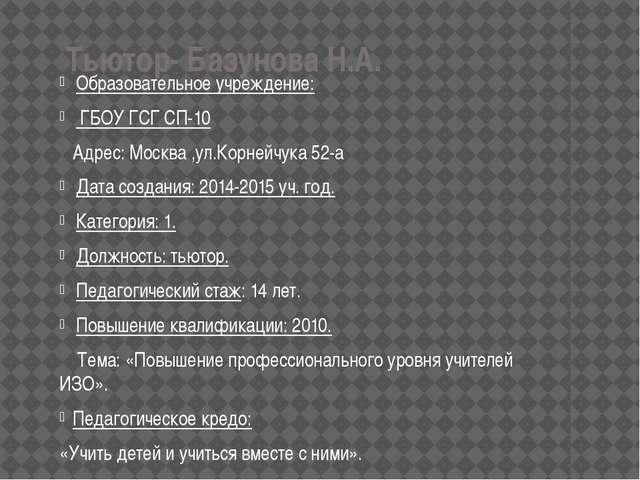 Тьютор- Базунова Н.А. Образовательное учреждение: ГБОУ ГСГ СП-10 Адрес: Москв...