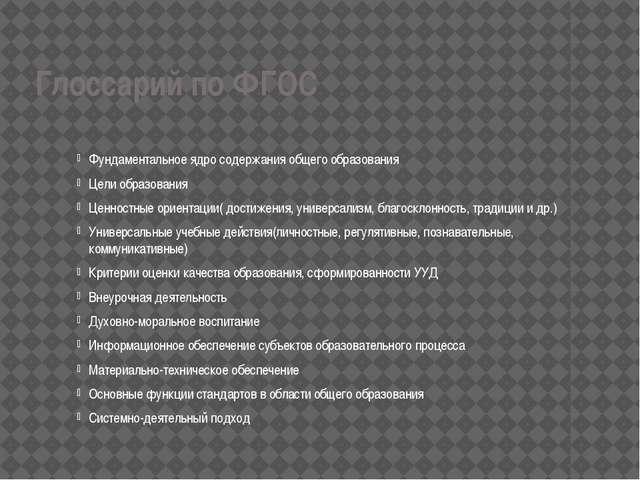 Глоссарий по ФГОС Фундаментальное ядро содержания общего образования Цели обр...