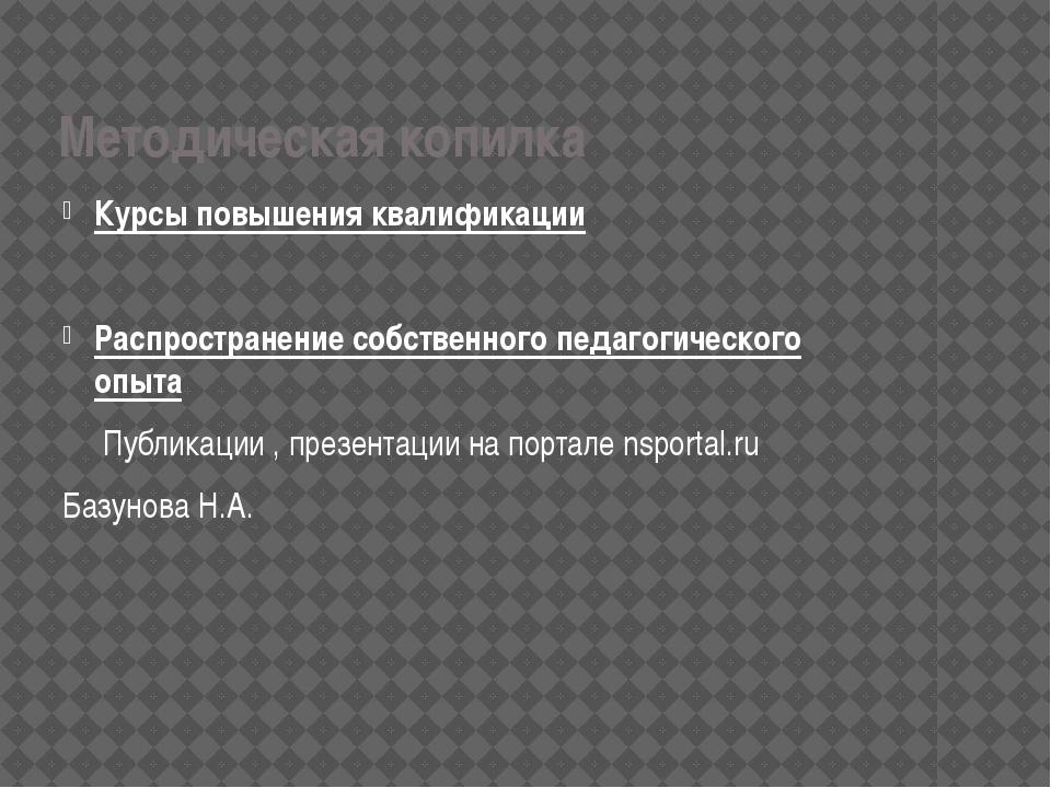 Методическая копилка Курсы повышения квалификации Распространение собственног...
