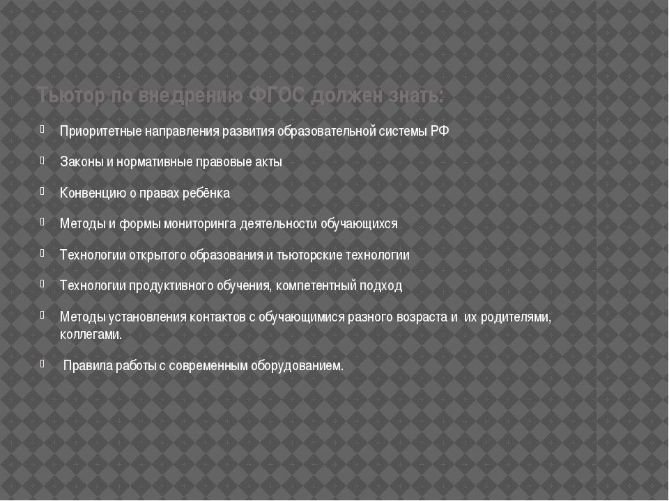 Тьютор по внедрению ФГОС должен знать: Приоритетные направления развития обра...
