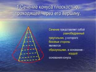 1.Сечение конуса плоскостью, проходящей через его вершину. Сечение представля