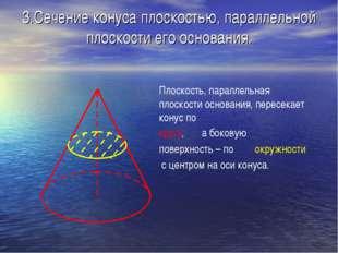 3.Сечение конуса плоскостью, параллельной плоскости его основания. Плоскость,