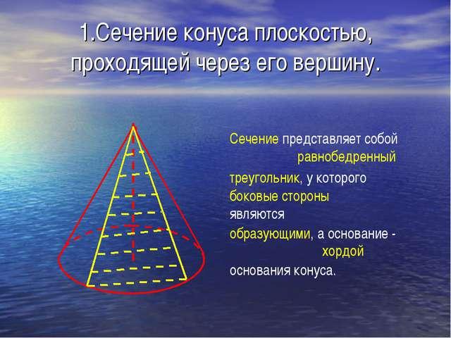 1.Сечение конуса плоскостью, проходящей через его вершину. Сечение представля...