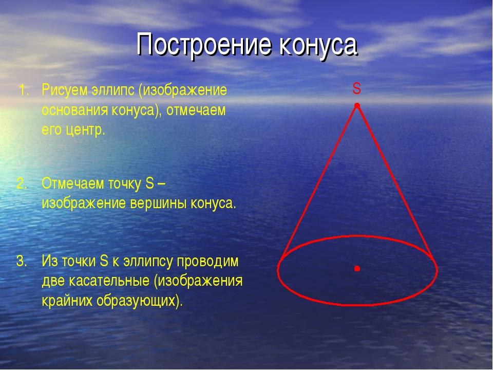Построение конуса 1. Рисуем эллипс (изображение основания конуса), отмечаем е...