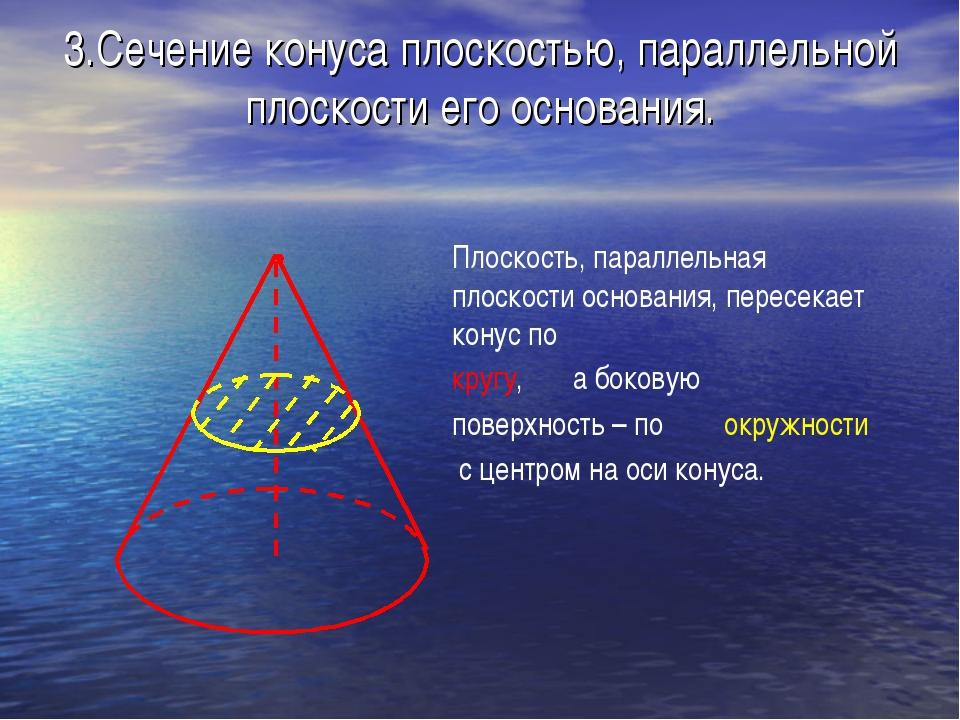3.Сечение конуса плоскостью, параллельной плоскости его основания. Плоскость,...