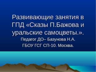 Развивающие занятия в ГПД «Сказы П.Бажова и уральские самоцветы.». Педагог ДО