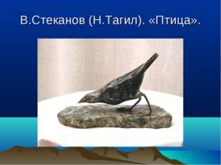 В.Стеканов (Н.Тагил). «Птица».
