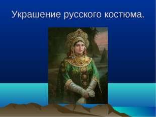 Украшение русского костюма.