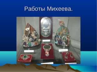 Работы Михеева.