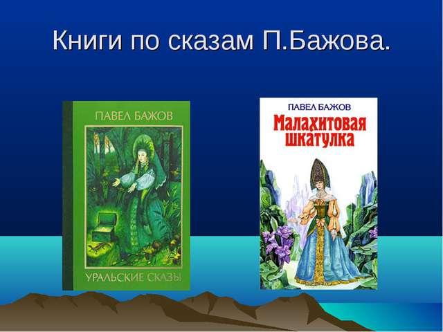 Книги по сказам П.Бажова.