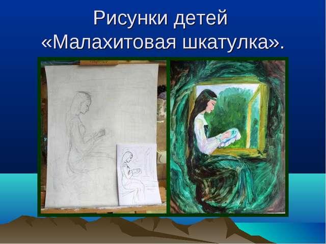 Рисунки детей «Малахитовая шкатулка».