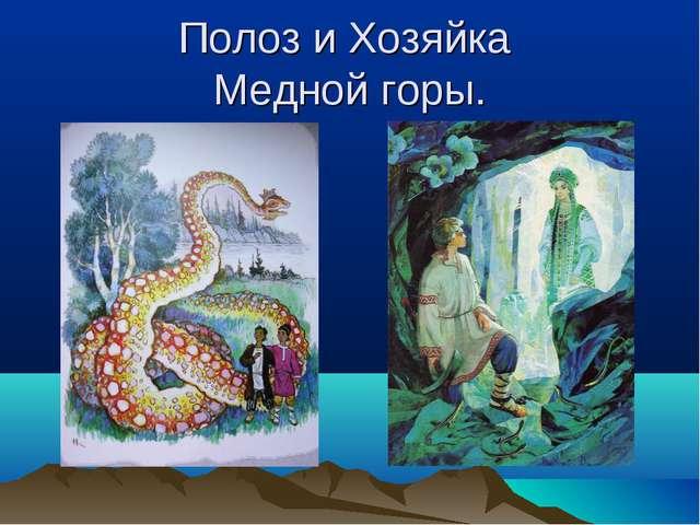 Полоз и Хозяйка Медной горы.