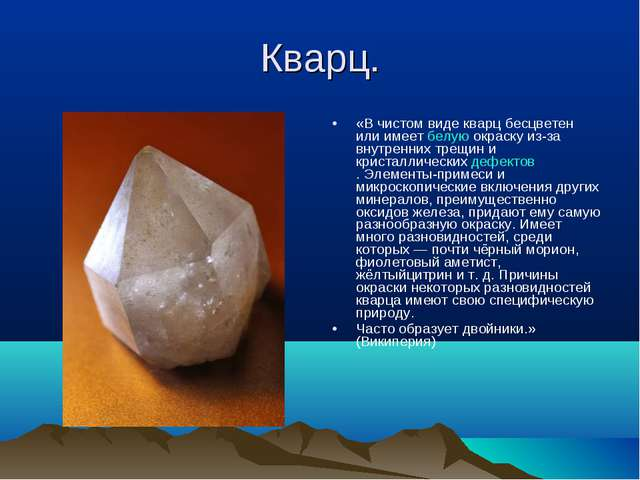 Кварц. «В чистом виде кварц бесцветен или имеетбелуюокраску из-за внутренни...