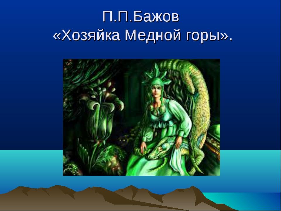 П.П.Бажов «Хозяйка Медной горы».