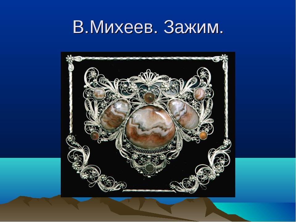 В.Михеев. Зажим.