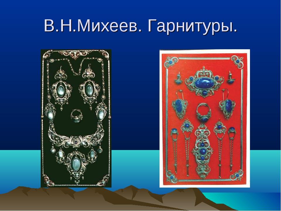 В.Н.Михеев. Гарнитуры.