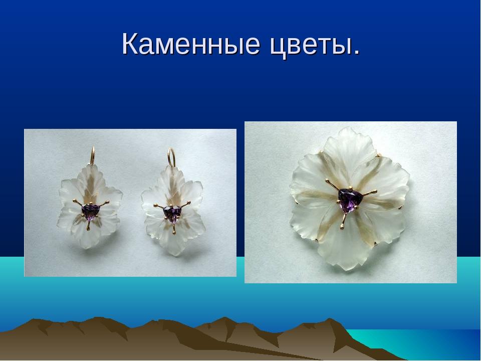 Каменные цветы.