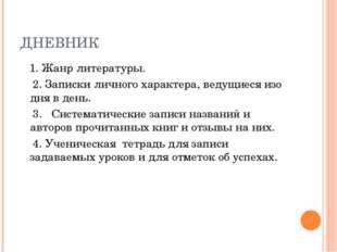 ДНЕВНИК  1. Жанр литературы. 2. Запискиличного характера, ведущиеся изо дн