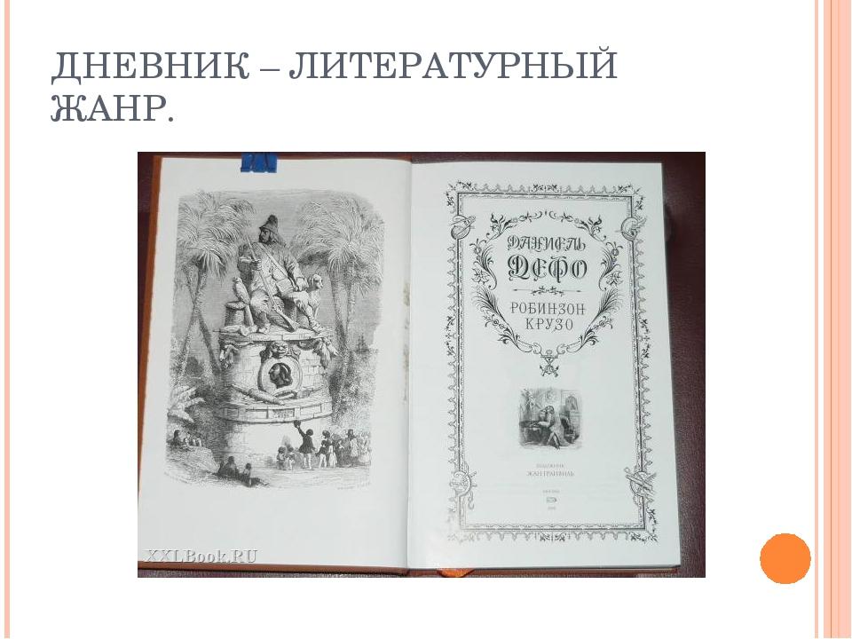 ДНЕВНИК – ЛИТЕРАТУРНЫЙ ЖАНР.