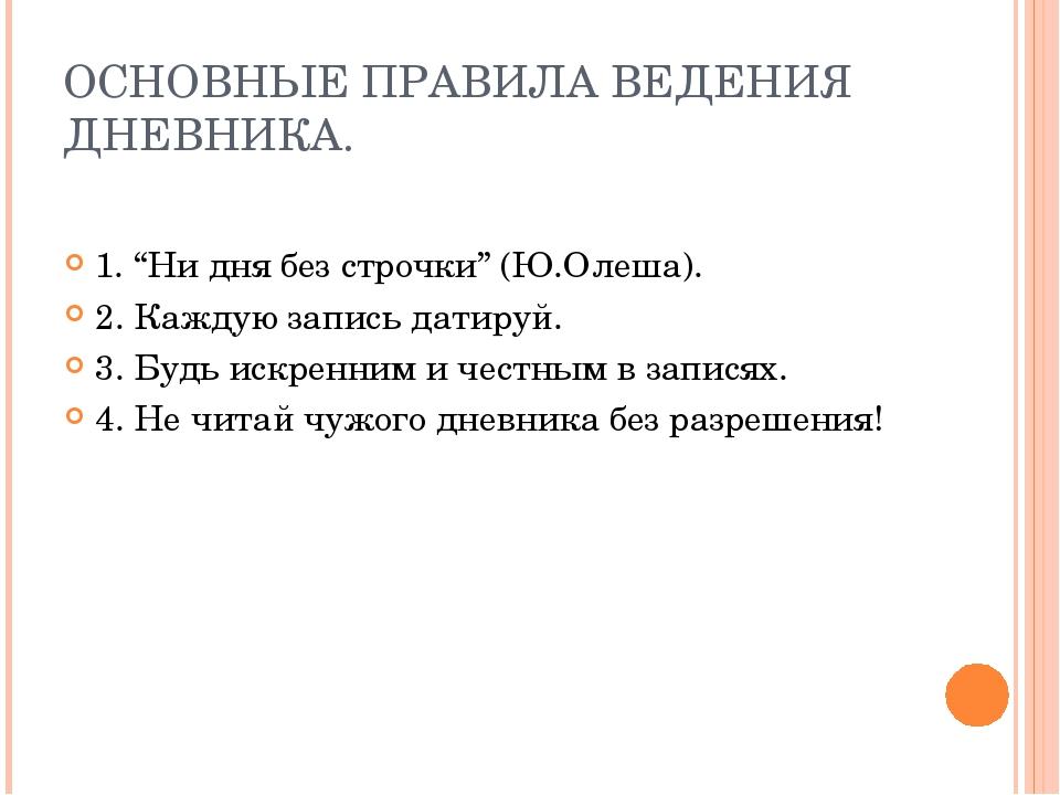 """ОСНОВНЫЕ ПРАВИЛА ВЕДЕНИЯ ДНЕВНИКА. 1. """"Ни дня без строчки"""" (Ю.Олеша). 2. Кажд..."""