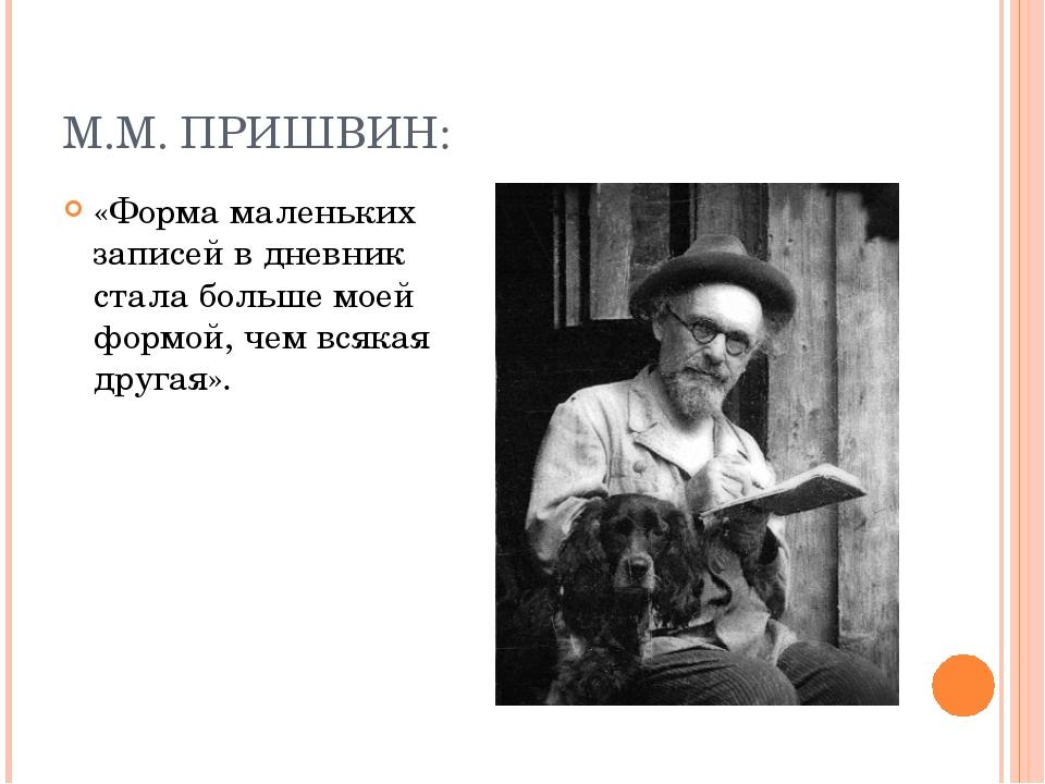 М.М. ПРИШВИН: «Форма маленьких записей в дневник стала больше моей формой, че...