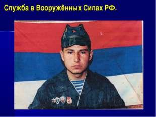 Служба в Вооружённых Силах РФ.