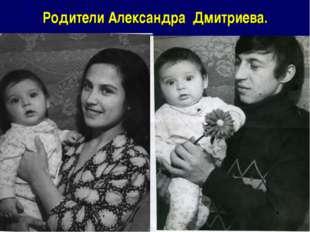 Родители Александра Дмитриева.
