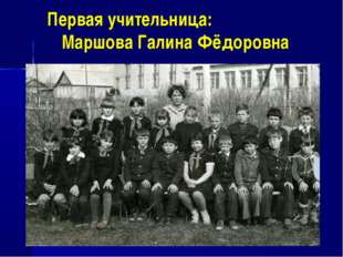 Первая учительница: Маршова Галина Фёдоровна