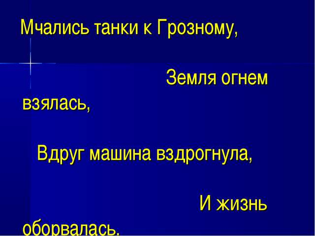 Мчались танки к Грозному, Земля огнем взялась, Вдруг машина вздрогнула, И жи...