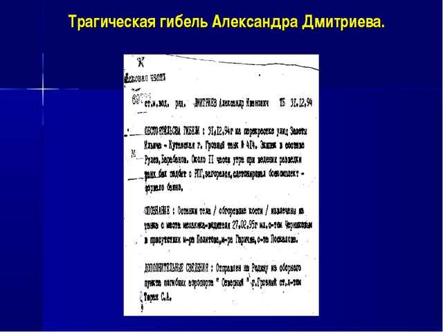 Трагическая гибель Александра Дмитриева.
