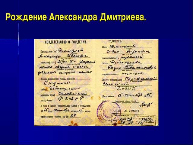 Рождение Александра Дмитриева.