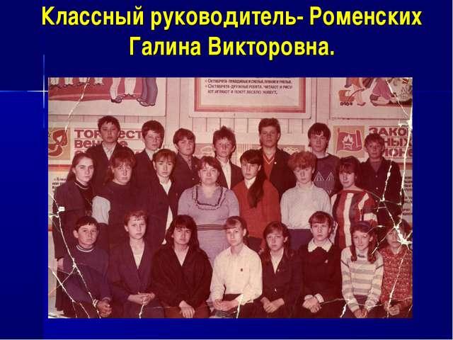 Классный руководитель- Роменских Галина Викторовна.