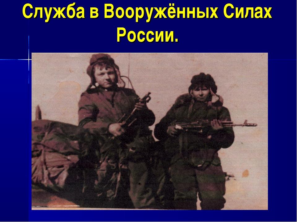 Служба в Вооружённых Силах России.