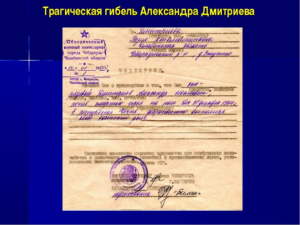Трагическая гибель Александра Дмитриева