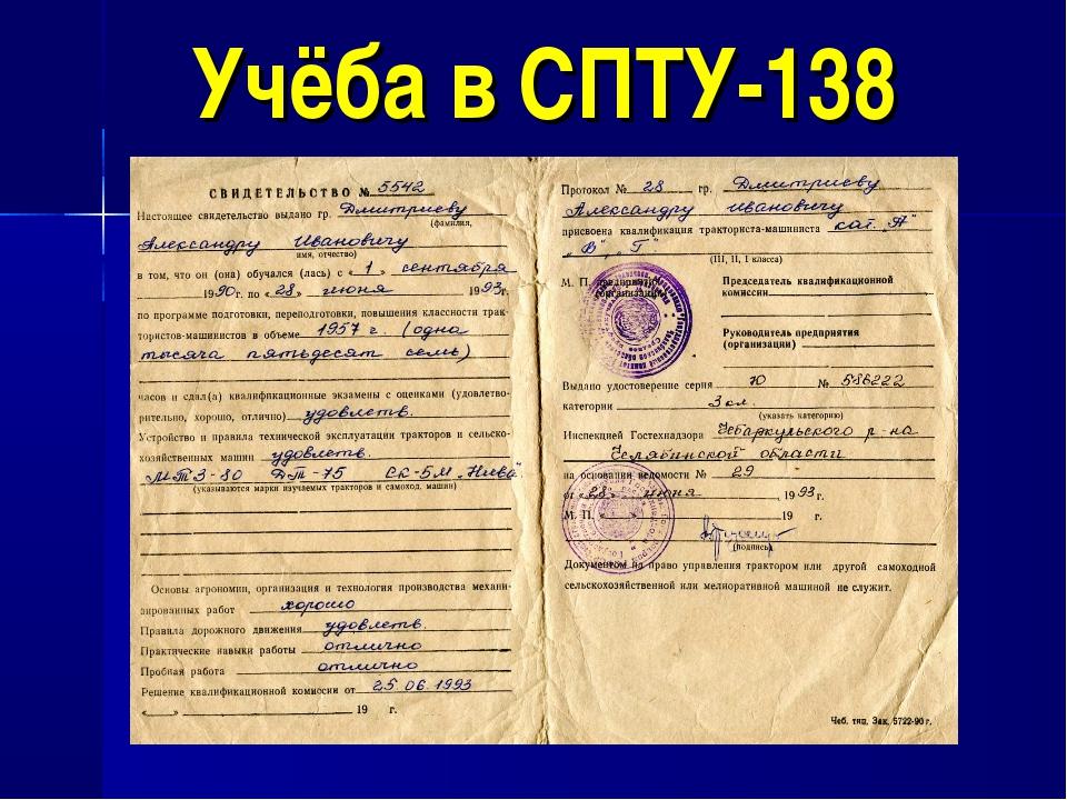 Учёба в СПТУ-138