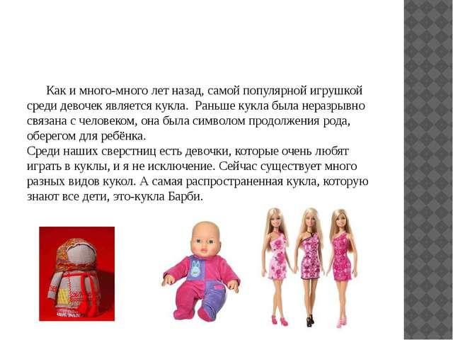 Как и много-много лет назад, самой популярной игрушкой среди девочек являетс...