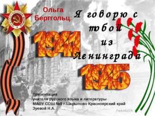 Я говорю с тобой из Ленинграда Ольга Берггольц: Презентация учителя русского