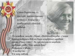 Ольга Берггольц — русская писательница, поэтесса, женщина с необычайно сложно