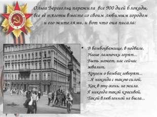 Ольга Берггольц пережила все 900 дней блокады, все её тяготы вместе со своим