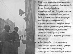 Для того, чтобы помочь жителям Ленинграда сохранить свои жизни во время бомба