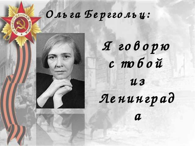 Ольга Берггольц: Я говорю с тобой из Ленинграда