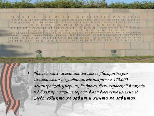 После войны на гранитной стеле Пискаревского мемориального кладбища, где поко...