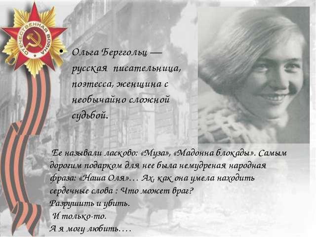 Ольга Берггольц — русская писательница, поэтесса, женщина с необычайно сложно...