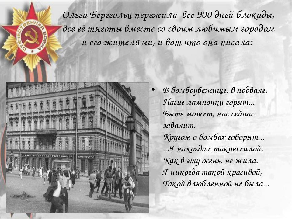 Ольга Берггольц пережила все 900 дней блокады, все её тяготы вместе со своим...