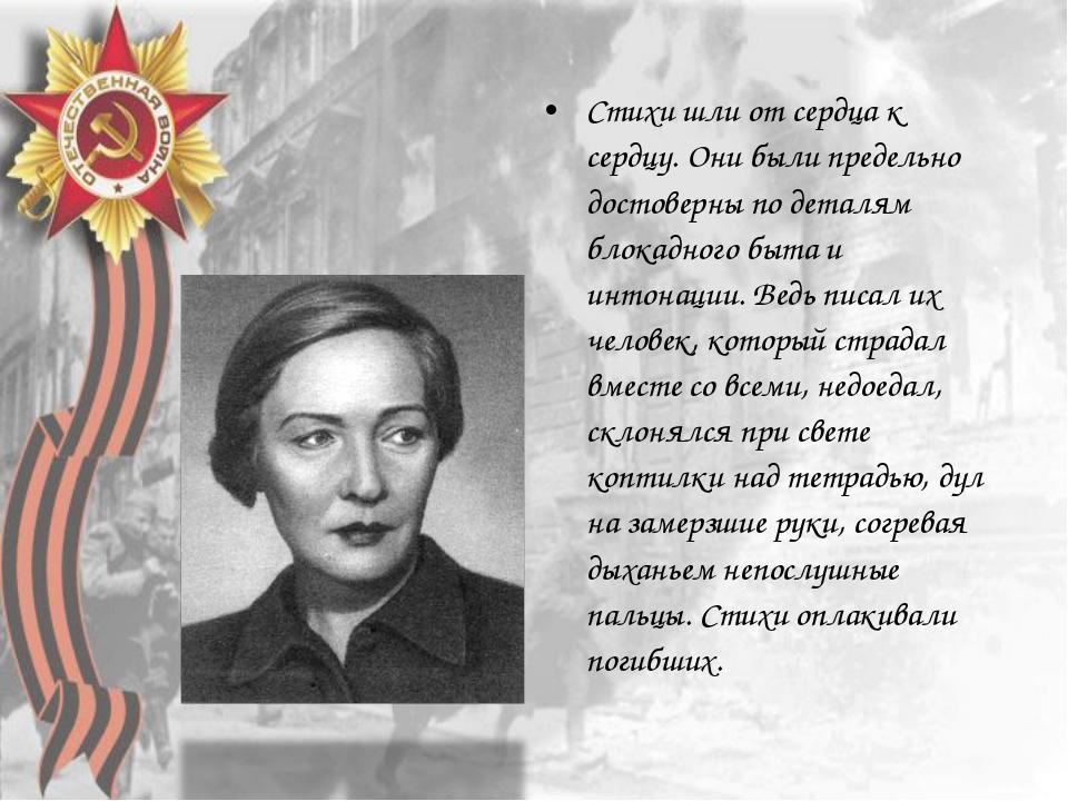 Стихи о себе - берггольц - стихи о любви и стихи про любовь